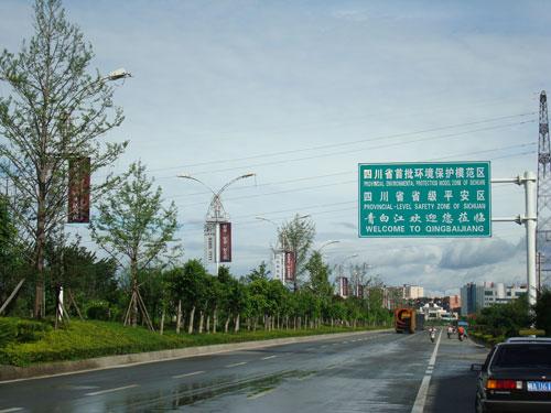 改造后的成都市青白江街道新貌