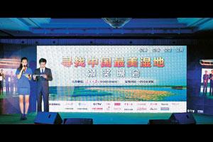 寻找中国最美湿地颁奖晚会全程回放