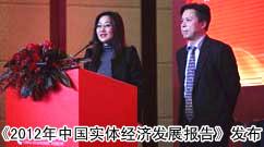 《2012年中国实体经济发展报告》发布