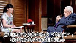 专访美国前国务卿基辛格