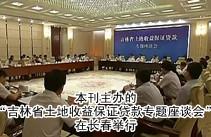 """本刊主办的""""吉林省土地收益保证贷款专题调研座谈会""""在长春举行"""