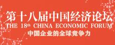 第十八届中国经济论坛